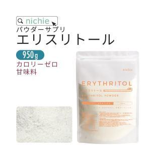 エリスリトール 920g フランス産 ゼロカロリー天然甘味料 希少糖(糖質制限 サプリ 調味料)