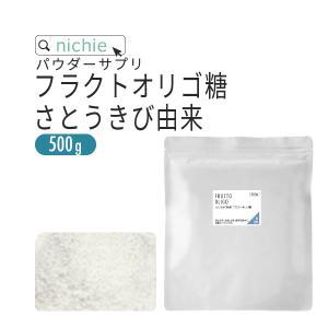 フラクトオリゴ糖 粉末 500g (オリゴ糖 シロップお探しの方にも パウダー サプリメント 市販)