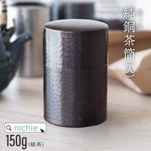 茶筒 槌目模様 純銅製 大 おしゃれ 燕三条 日本製 150g 紅茶 キャニスター 缶 保存容器