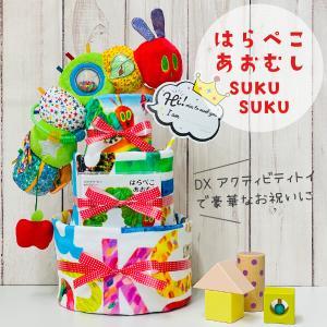 出産祝い おむつケーキ 名入れ はらぺこあおむし SUKUSUKU(男の子 女の子 おしゃれ )