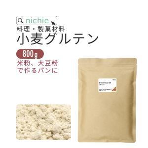 小麦グルテン 粉 920g(小麦グルテンパウダー 代用 米パン用)