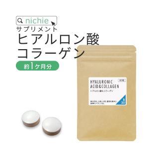 ヒアルロン酸 コラーゲン サプリメント 60粒 ○