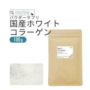 ホワイト コラーゲンパウダー 100% 100g(国産 一番...