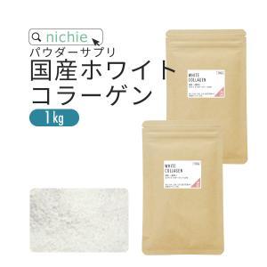 コラーゲン 粉末 1kg 国産 サプリメント(コラーゲンペプチド 美容 collagen suppl...