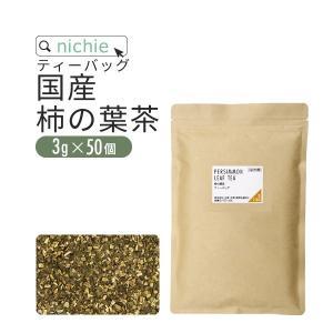 柿の葉茶 焙煎 国産(四国産) ティーバッグ 3g×50個