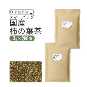 柿の葉茶 焙煎 国産(四国産) ティーバッグ 3g×200個