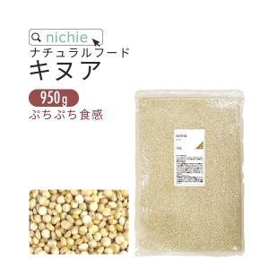 キヌア 950g ペルー産(キノア 雑穀 スーパーフード)