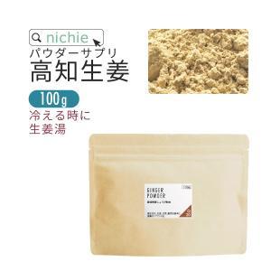 生姜パウダー 高知 100% 国産 100g(生姜粉末 しょうが ジンジャーパウダー)