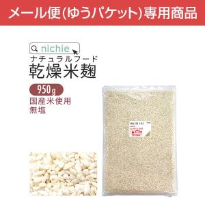 米麹 乾燥 950g 国産米使用 [メール便専用](無塩 米こうじ 甘酒づくりにも)