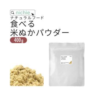 食べる米ぬか 粉末 国産 400g 食用 食べる米ぬかパウダー