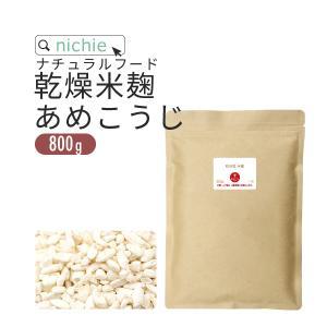 米麹 800g 国産 秋田米100% オリジナル麹 あめこう...