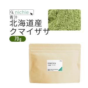 クマイザサ(クマザサ) 青汁 70g 北海道産...