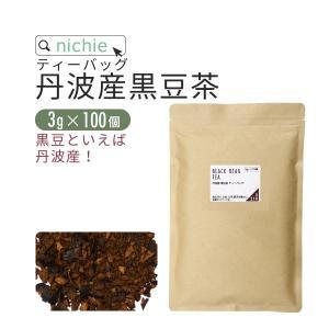 黒豆茶 国産 ティーパック 3g×100個 丹波産 黒大豆(ティーバッグ)