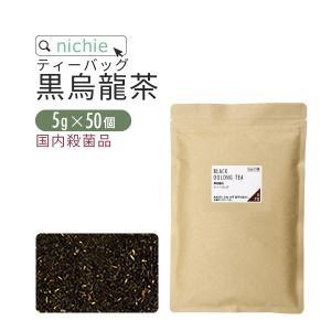 黒烏龍茶 ティーパック 5g×50個(黒ウーロン茶 ティーバッグ 健康茶)