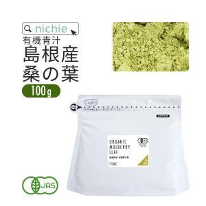 桑の葉青汁 パウダー 粉末 100g 有機 島根産(桑の葉茶 桑茶 国産 オーガニック)