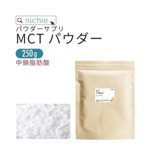 ■商品の説明 いつものお食事に混ぜるだけ、かけるだけ。MCTオイルを使いやすくパウダータイプに。 中...