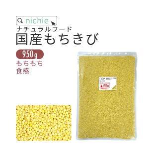 もちきび 1kg 国産 (岩手 北海道産 雑穀)