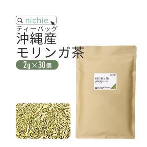 モリンガ茶 焙煎 沖縄県産 2g×30個...