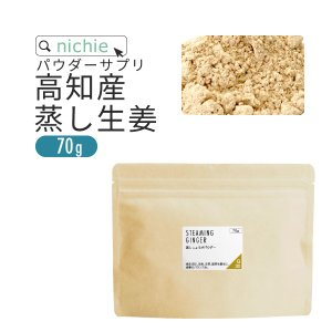 蒸し生姜パウダー 高知 100% 国産 70g (生姜粉末 しょうが ジンジャーパウダー)