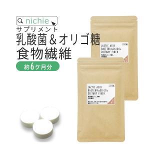 乳酸菌 オリゴ糖 食物繊維 サプリメント 540粒(ビフィズス菌 アシドフィルス菌 アシドフィルス&...