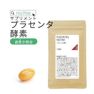 プラセンタ 酵素 サプリメント 180粒入 (約6ヶ月分)...