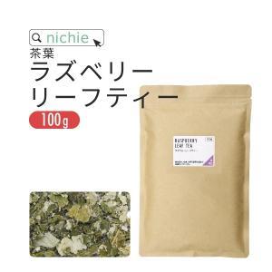 ラズベリーリーフティー 100g(Raspberry leaf tea)