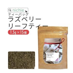ラズベリーリーフティー 1.5g×15個(Raspberry leaf tea)