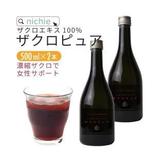 ザクロジュース 100%濃縮エキス ザクロピュア 500ml...