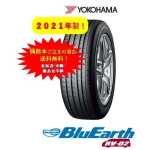 ヨコハマタイヤ ブルーアース RV-02 195...の商品画像