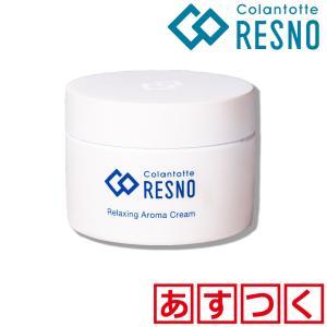 コラントッテ RESNO リラクシング アロマ クリーム 50g colantotte RELAXI...