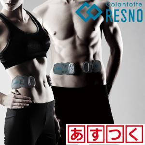 【延長保証対象】コラントッテ RESNO デュアルパッド  いつでもどこでも簡単、身体に貼るだけダイ...