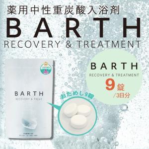 予約注文受付中 薬用 BARTH(バース) 中性重炭酸 入浴剤 9錠入り RECOVERY & TREATMENT 無香料 無着色 無添加 おしゃれなのでギフトにもおすすめ