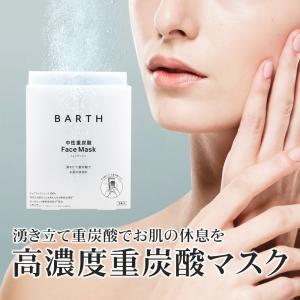 BARTH 中性重炭酸 フェイスマスク FaceMask 3包入 hogushiyahonpo