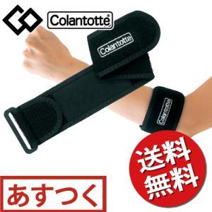 colantotte マルチサポーター 送料無料 10%off 正規品  ひじの血行を改善し、コリを...