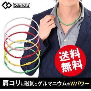 磁気ネックレス コラントッテ Ge+ ワックルネック 石川遼愛用 スポーツネックレス colantotte