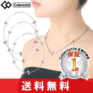 送料無料 10%OFF Colantotte ネックレス 正規品  美しさと健康を兼ね備えた磁気ネッ...