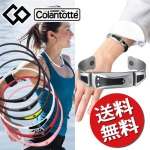 石川遼も愛用のcolantotteシリーズから楽天ランキング1位の磁気ネックレスとオシャレ腕用ブレス...