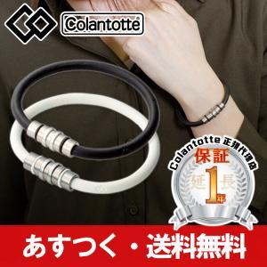 スポーティーでシックな磁気腕用健康ギア コラントッテ ループ クレスト  サイズ: Sサイズ:約16...