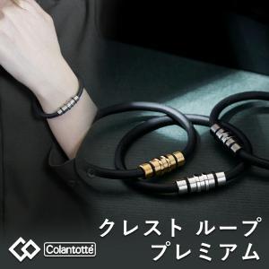 スポーティーでシックな磁気腕用健康ギア コラントッテ ループ クレスト プレミアムカラー  サイズ:...
