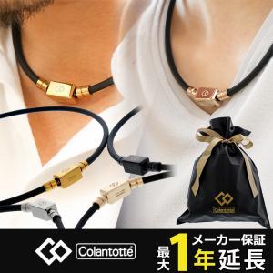 コラントッテ TAO 磁気ネックレス ベーシック ネオ colantotte ほぐしや限定 延長保証