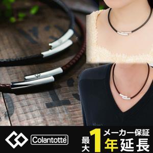 コラントッテ TAO FINO  サイズ: Mサイズ約43cm Lサイズ約47cm 品質・素材: 『...