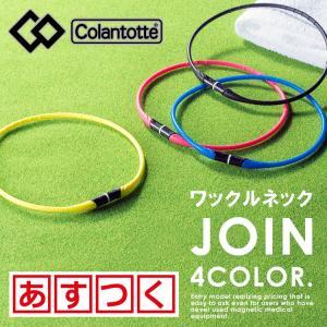 磁気ネックレス コラントッテ ワックルネック JOINの商品画像