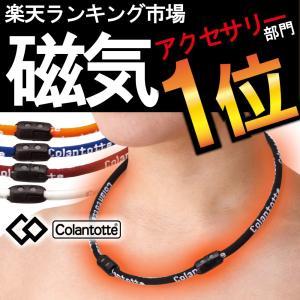 コラントッテ ワックルネック 磁気ネックレス Colantotte