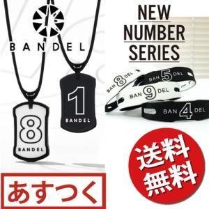 バンデル ナンバー リバーシブル ネックレスとブレスレット 特別セット|hogushiyahonpo