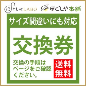 交換券|hogushiyahonpo