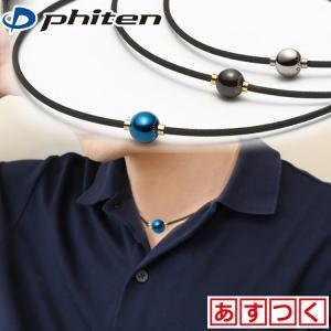 ファイテン RAKUWAネックX100 ミラーボール phiten ラクワ 羽生結弦選手愛用 効果