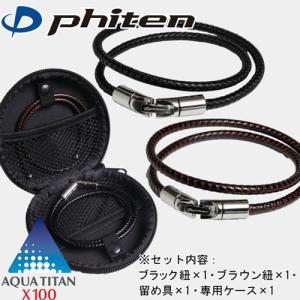 ファイテン ブレスレット RAKUWA X100 レザータッチモデル