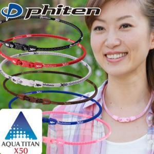 ファイテン RAKUWA ネック X50 phiten ネックレス  アクアチタンを通常の約50倍濃...