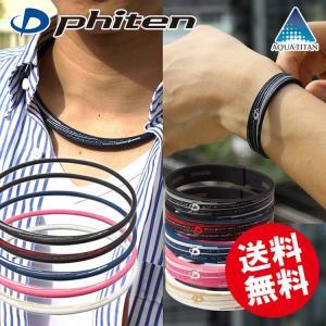 phitenのラクワ、スラッシュラインラメタイプシリーズのネックレスとブレスレットの特別セット。 送...