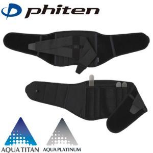 ファイテン サポーター 腰用 ハードタイプ phiten